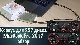 Корпус для SSD диска MacBook Pro 2017 обзор
