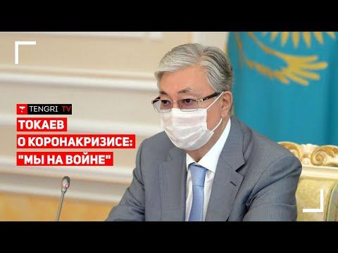 Токаев о ситуации в Казахстане и коронакризисе: