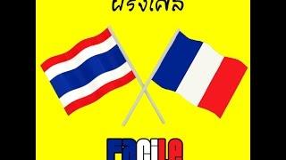 ฝรั่งเศส Facile : Les nombres de 31 à 100, หมายเลขจาก 31 ถึง 100, the numbers (31 to 100) in French