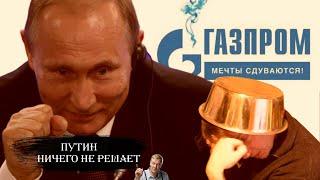 ПУДИНГ СДУЛСЯ, БАРЫГИ ПРАВЯТ БАЛ! Пут***ин больше ничего не решает. Кто управляет Россией?