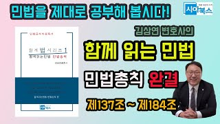 조문으로 배우는 민법 / 민법총칙 완결 (제137조~제…