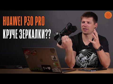 СМАРТФОНЫ VS ЗЕРКАЛКА: Huawei P30 Pro и IPhone Xs Max против Canon 5D Mk3 | COMFY
