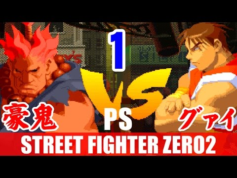 [1/3] 豪鬼(Akuma) - STREET FIGHTER ZERO2(PlayStation)
