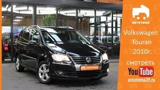 Семейный автомобиль Volkswagen Touran подойдет всем