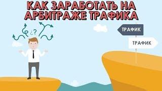 Как стартовать инфобизнес, бесплатный курс по заработку в интернете 18+