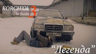 KORCH'Ok 3 Ремонт кузова в поле и бампер AMG Mersedes 190 w201