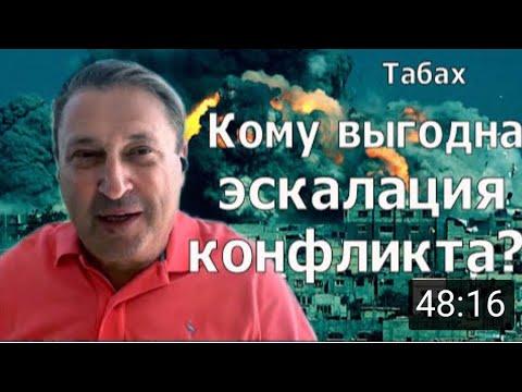 Неожиданно Оказалось Что Израиль Виноват. Украина Рада Новому Барину. Всё Наизнанку. Гари Юрий Табах
