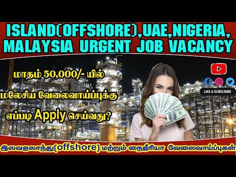 Island (offshore),UAE,Nigeria,Malaysia Urgent Job vacancy ஐலாந்து(offshore) வேலைவாய்ப்புகள்