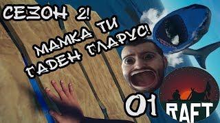 Мамкати и гаден ГЛАРУС! RAFT СЕЗОН2! #1