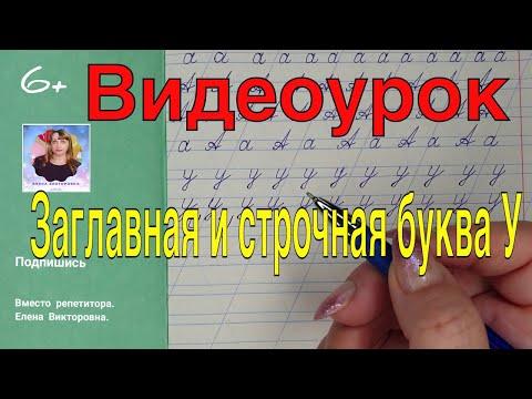 Написание буквы у видеоурок