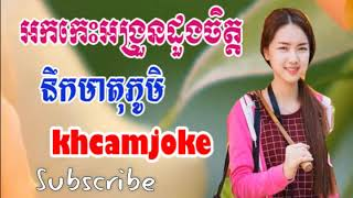 Khmer song,Nuek Meatu Phumi,Khmer song collection 2018