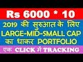 Diversified shares Portfolio with Large cap mid cap & small cap | stocks to invest in 2019 to earn