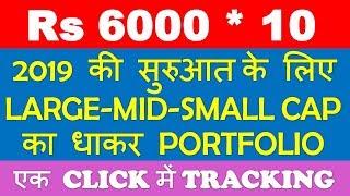Portfolio with Large cap small cap & mid cap stocks for 2019 | stock portfolio to invest long term