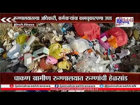 Pune hospital careless