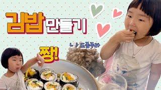 꼴방이의 김밥만들기 대작전 계란까는건 내가 최고  아기…