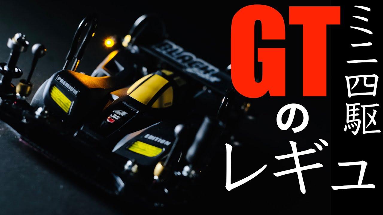 【ミニ四駆】「ミニ四駆GTカー選手権のレギュレーションと楽しみ方」