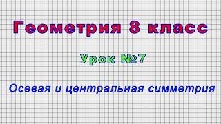 Геометрия 8 класс (Урок№7 - Осевая и центральная симметрия.)