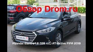 Hyundai Elantra 2018 1.6 128 л.с. AT Active FIFA 2018 видеообзор