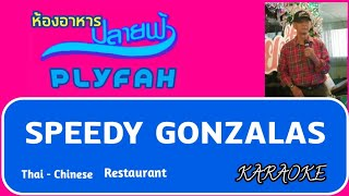 เพลงSpeedy Gonzales ห้องอาหารปลายฟ้า คาราโอเกะ ลีลาศ อนุรักษ์เพลงเก่า