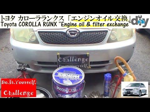 トヨタ カローラランクス 「オイル交換」 /Toyota COROLLA RUNX ''Engine oil exchange'' TA-ZZE123 /D.I.Y. Challenge