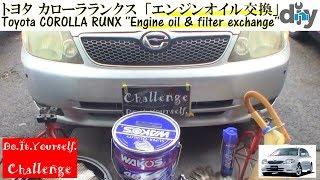 トヨタ カローラランクス 「オイル交換」 /Toyota COROLLA RUNX