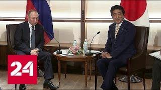 В Нагато проходит первый раунд переговоров Путина с премьером Японии