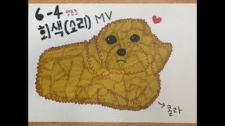 회색(쇼리) 평촌초 6학년4반 그림뮤직비디오