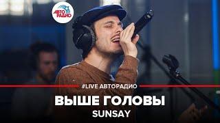 🅰️ SunSay - Выше Головы (#LIVE Авторадио)
