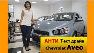 Тест драйв Chevrolet Aveo 2013(Обзор и тест драйв Chevrolet Aveo 2013 В комментариях под видео вы можете написать на какой автомобиль вы хотели..., 2013-09-17T07:27:39.000Z)