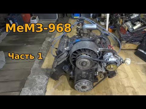 МеМЗ-968 часть 1: разборка