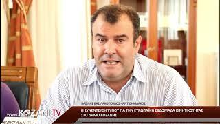 Συνέντευξη τύπου για την Ευρωπαϊκή Εβδομάδα Κινητικότητας στο Δήμο Κοζάνης