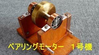 ベアリングモーターの製作(1号機)
