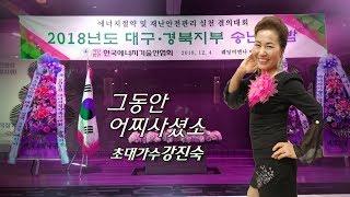 가수강진숙/그동안어찌사셨소/2018대구경북지부에너지송년의밤초대가수