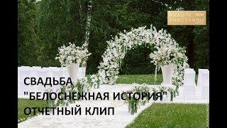Роскошная белоснежная свадьба в замке БИП.