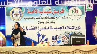 ندوة بعنوان(دور الإعلام الجديد في مناصرة القضايا المجتمعية)