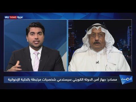 السلطات الكويتية تحقق مع شخصيات وجمعيات مرتبطة بجماعة الإخوان الإرهابية