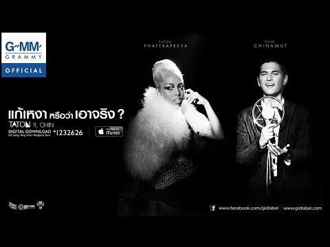 แก้เหงาหรือว่าเอาจริง? - TATON ft.CHIN【OFFICIAL MV】