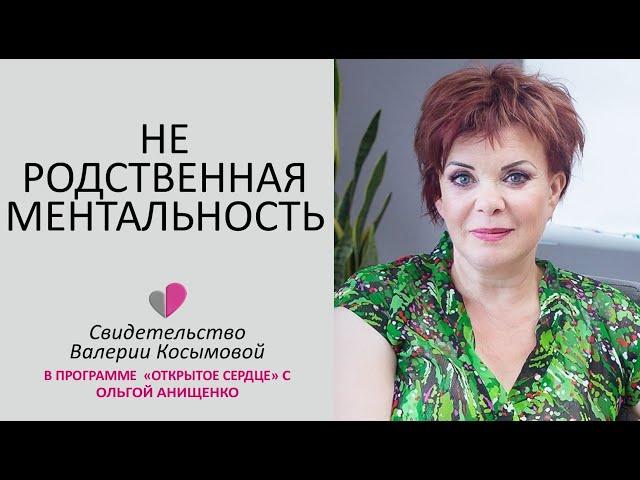 НЕ РОДСТВЕННАЯ МЕНТАЛЬНОСТЬ - Валерия Косымова и Ольга Анищенко