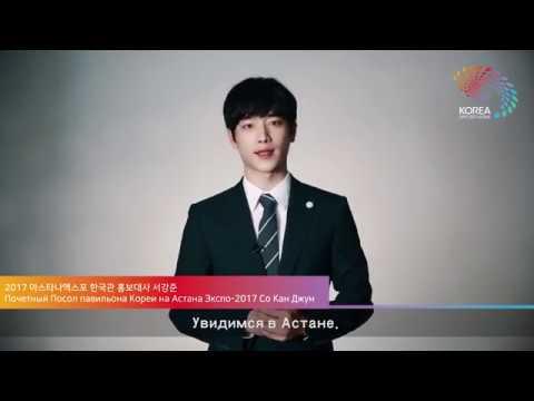 [서강준] EXPO 2017 ASTANA KOREA
