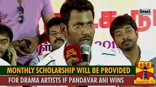 Rs.5000 Monthly Scholarship be Will Provided for Drama Artists If Pandavar Ani Wins : Vishal Assures spl hot tamil video news 08-10-2015
