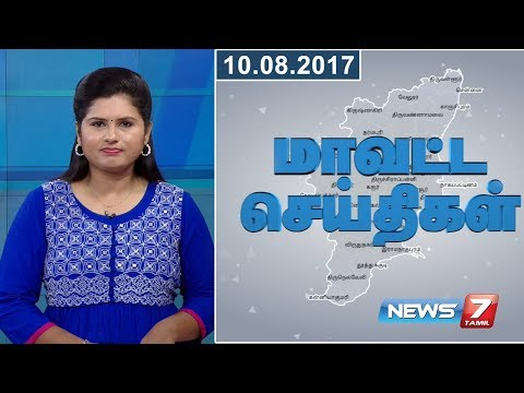 Tamil Nadu District News | 10.08.2017 | News7 Tamil