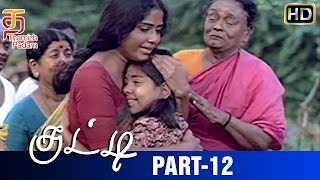 Kutty | Old Tamil Movie | HD | Part 12 | Janaki Vishwanathan | Ramesh Aravind | Nasser | Hit Movies
