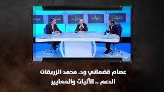 عصام قضماني ود. محمد الزريقات - الدعم .. الآليات والمعايير