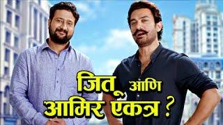 Paani Foundation | तुफान आलंया | New Show | Aamir Khan, Jitendra Joshi, Sai Tamhankar, Sunil Barve