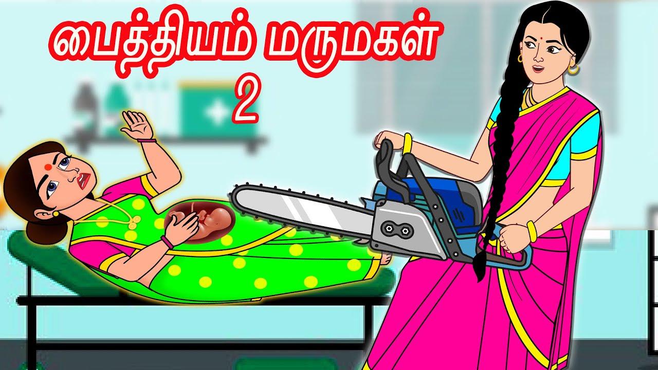 பைத்தியம் மருமகள் 2  Mamiyar vs Marumagal  Tamil Stories | Tamil Kathaigal | Tamil Moral Stories