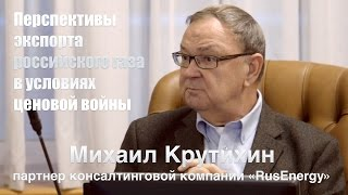 Михаил Крутихин. Перспективы экспорта российского газа в условиях ценовой войны