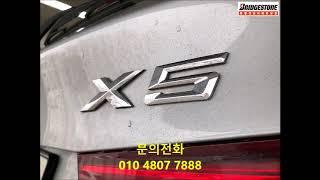bmw x5 타이어교체 작업기 / 수입차OE타이어 전문…