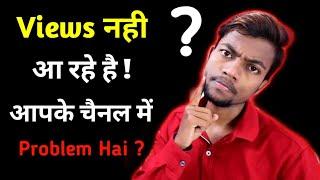 Aapke Views Nahi Aa Rahe Kahi Channel Me Koi Problem To Nahi Hai ?