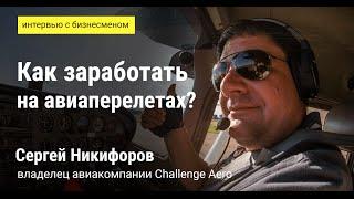 Сергей Никифоров — Как заработать на авиаперелетах?(, 2015-12-10T15:25:23.000Z)
