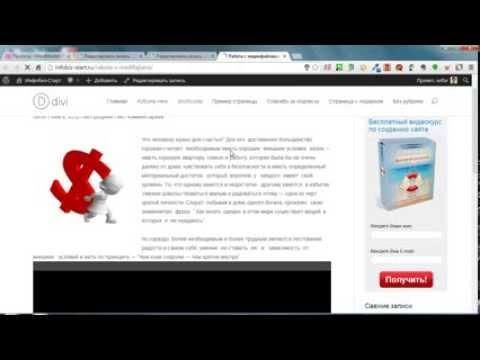видео: Работа с изображениями в wordpress